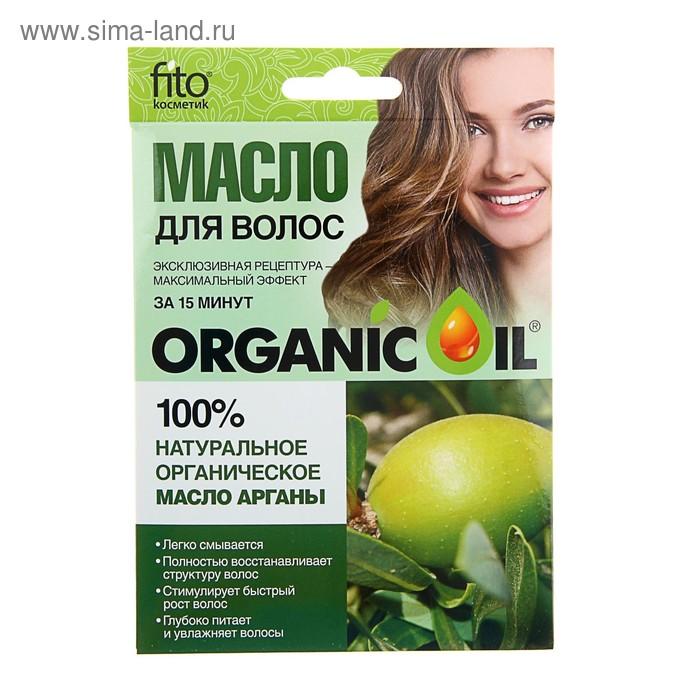 Натуральное органическое масло арганы Organic Oil для волос, 20 мл