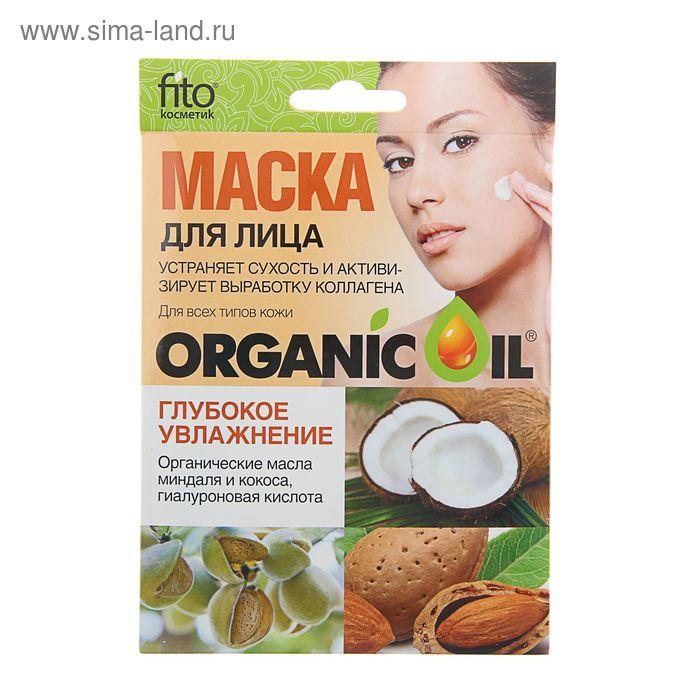 Маска для лица Organic Oil Глубокое увлажнение, 25 мл