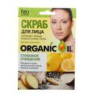 """Скраб для лица Organic Oil """"Глубокое очищение"""", 15 мл"""
