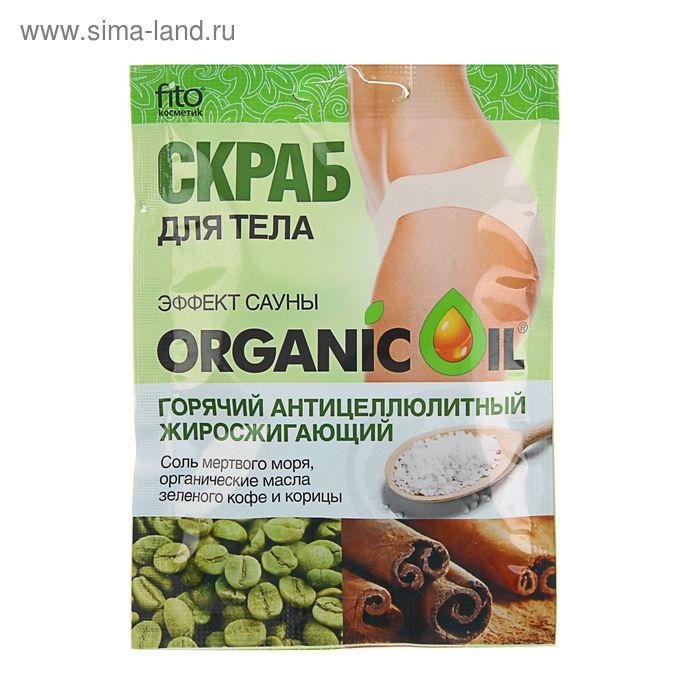 """Скраб для тела Organic Oil горячий антицеллюлитный жиросжигающий """"Эффект сауны"""", 100 г"""