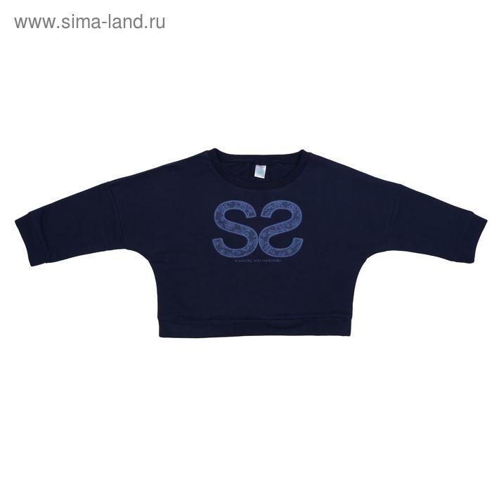 Джемпер для девочки, рост 134 (68), цвет глубокий синий