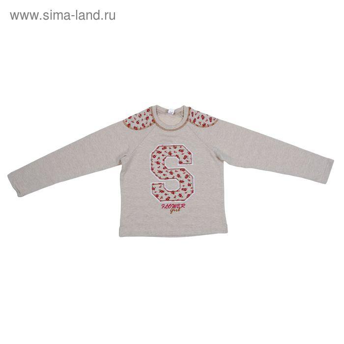 Джемпер для девочки, рост 134(68), цвет светло-бежевый меланж