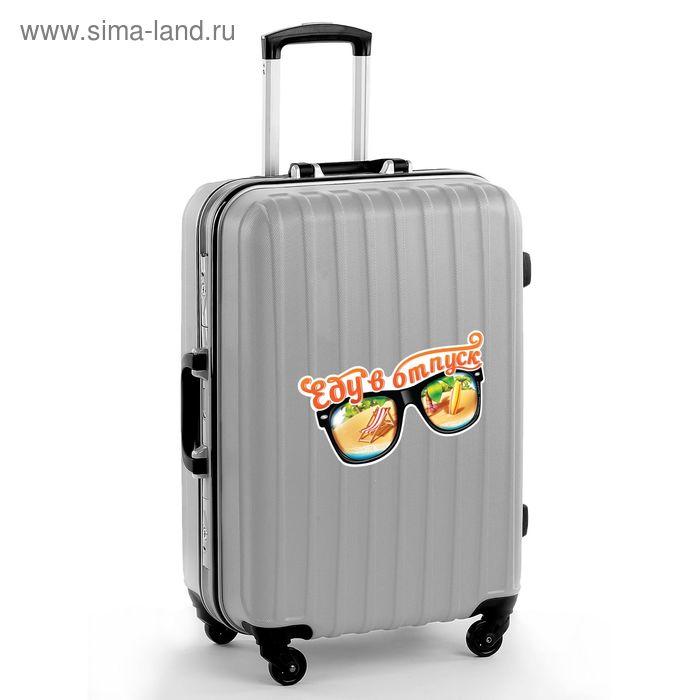 """Наклейка на чемодан """"Еду в отпуск"""""""