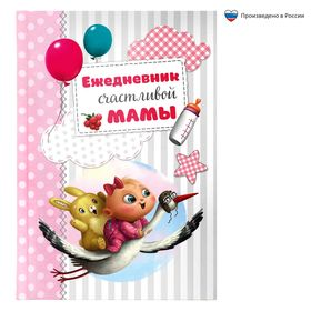 Ежедневник  'Ежедневник счастливой мамы', А6, твёрдая обложка, 80 листов Ош