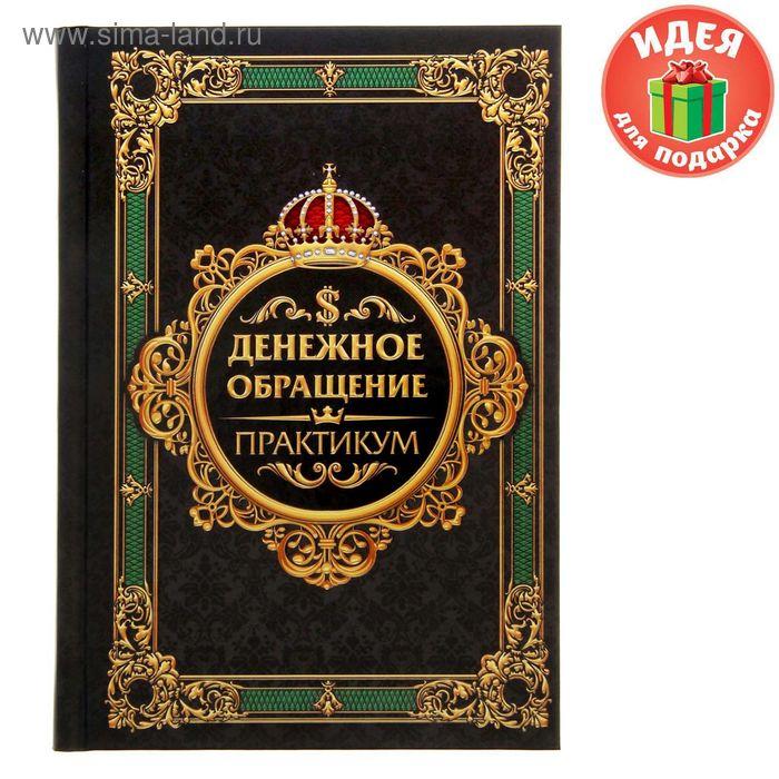 """Ежедневник  """"Денежное обращение. Практикум"""", А6, твёрдая обложка, 80 листов"""