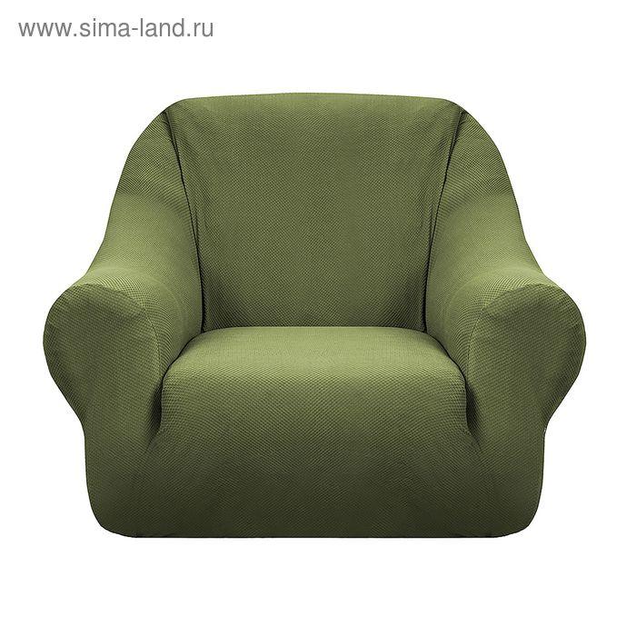 Чехол БИРМИНГЕМ на кресло цв.оливковый, шир.спинки до 110см, выс.до 95см, 100% п/э
