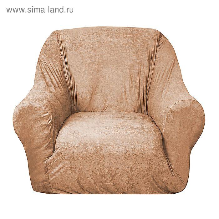 Чехол ЛИДС на кресло цв.бежевый, шир.спинки до 110см, выс.до 95см, 100% п/э