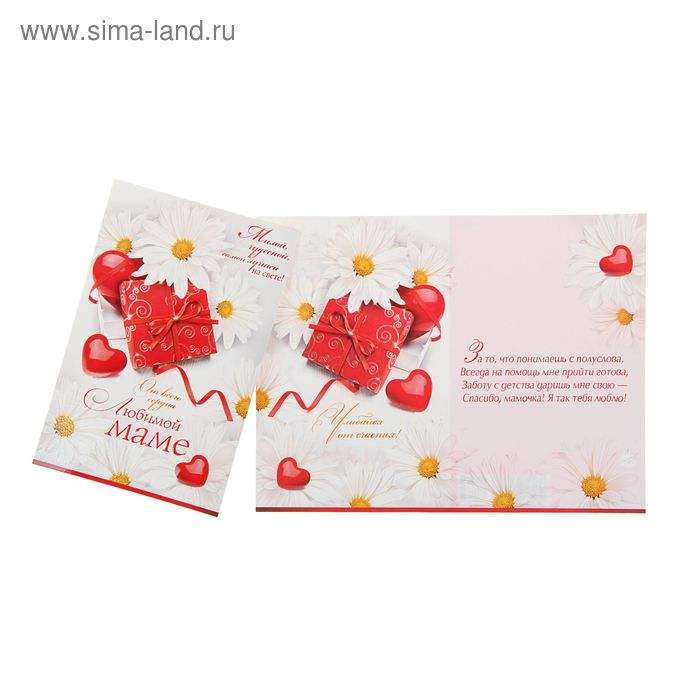 """Открытка """"Любимой МАМЕ"""" подарок, цветы и сердца"""