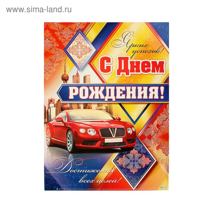 """Плакат """"С днем рождения"""" авто"""
