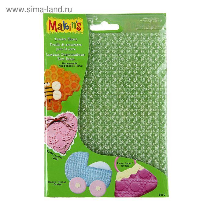 Набор текстурных листов 4 штуки Makin's. Комплект С соты, волны, петля, кружево