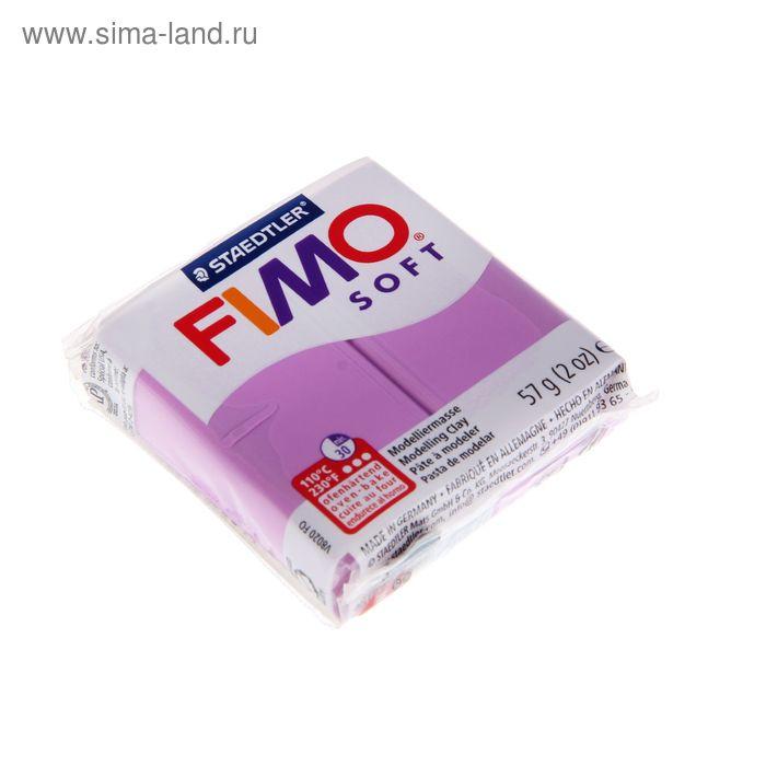 Пластика - полимерная глина 57г FIMO soft, лаванда