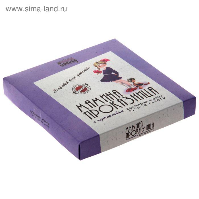 """Конфеты Настоящий шоколад """"Мамина проказница"""" с черносливом, 180 г"""