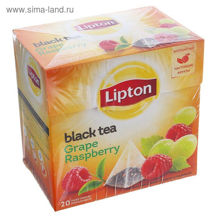 Чай черный Lipton Grape Raspberry, с виноградом и малиной, 20 пакетиков*1,8 г