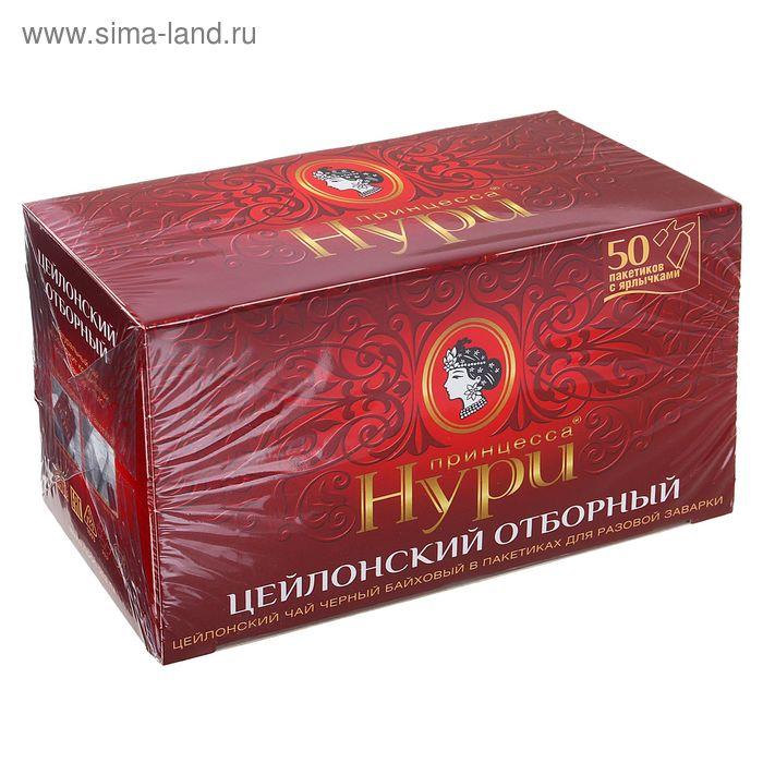 """Чай черный """"Принцесса Нури"""", цейлонский, отборный, 50 пакетиков*2 г"""