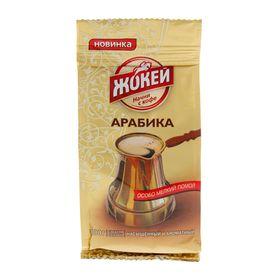 """Кофе """"Жокей"""", Для турки, молотый, высший сорт, 100 г"""