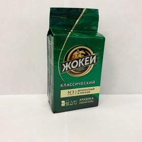 """Кофе """"Жокей"""", классический молотый, высший сорт, вакуумная упаковка, 100 г"""