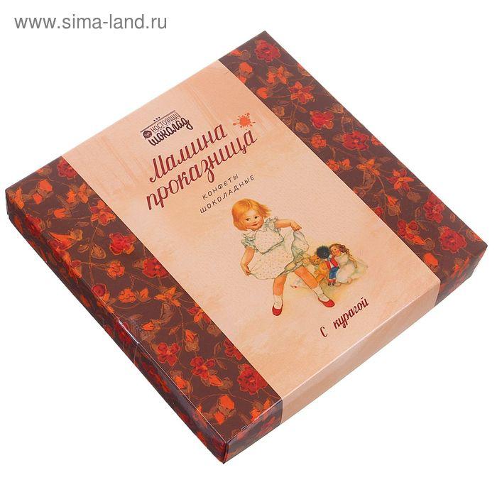 """Конфеты Настоящий шоколад """"Мамина проказница"""" с курагой, 180 г"""