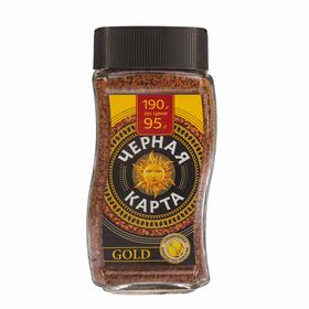 """Кофе """"Черная Карта"""" Gold, натуральный растворимый, сублимированный, 190 г"""