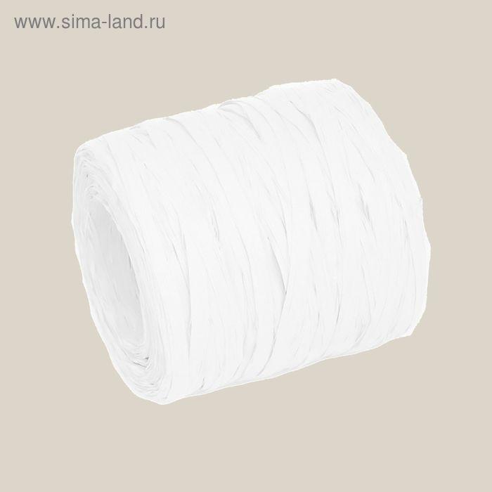 Рафия однотонная, белая, 200 м