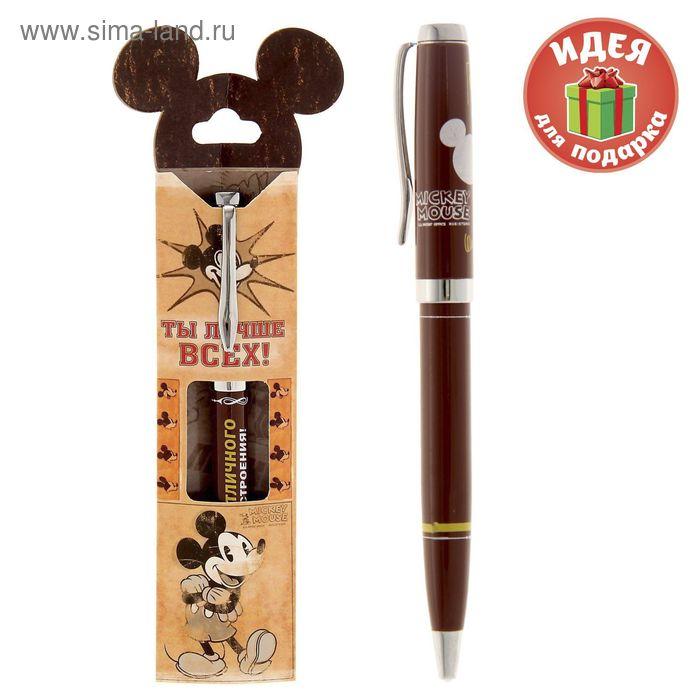 """Ручка подарочная """"Ты лучше всех!"""", Микки Маус и друзья"""