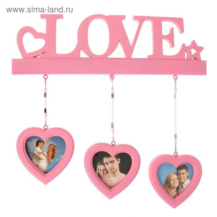"""Фоторамка на 3 фото на подвесе """"Влюбленные сердца"""" 10х9 см, розовая"""
