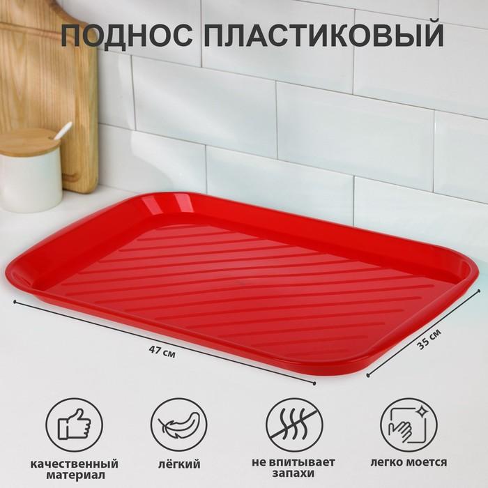 Поднос 35х47 см, цвет красный