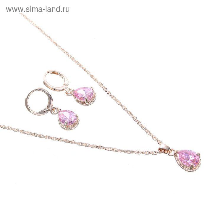 """Гарнитур 2 предмета: серьги, кулон """"Циркон"""" капля, цвет розовый в золоте"""