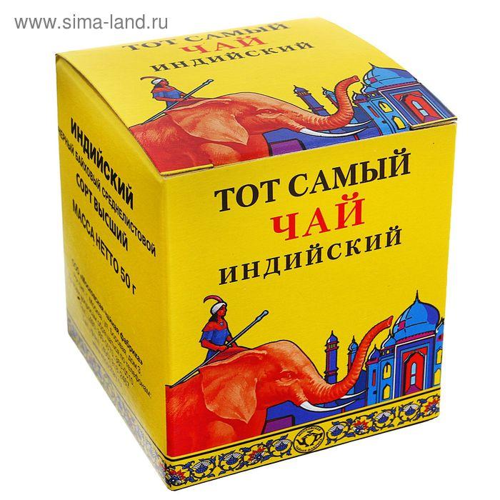 """Чай черный """"Тот Самый"""" Красный Слон, """"Индийский"""", 50 г"""