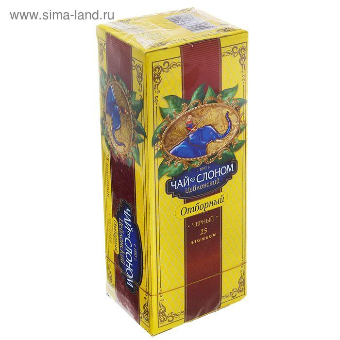 """Чай черный """"Со Слоном"""" Цейлонский, отборный, 25пакетиков*2 г"""