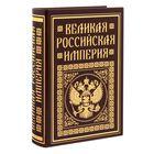 """Книга-шкатулка """"Великая Российская империя"""""""