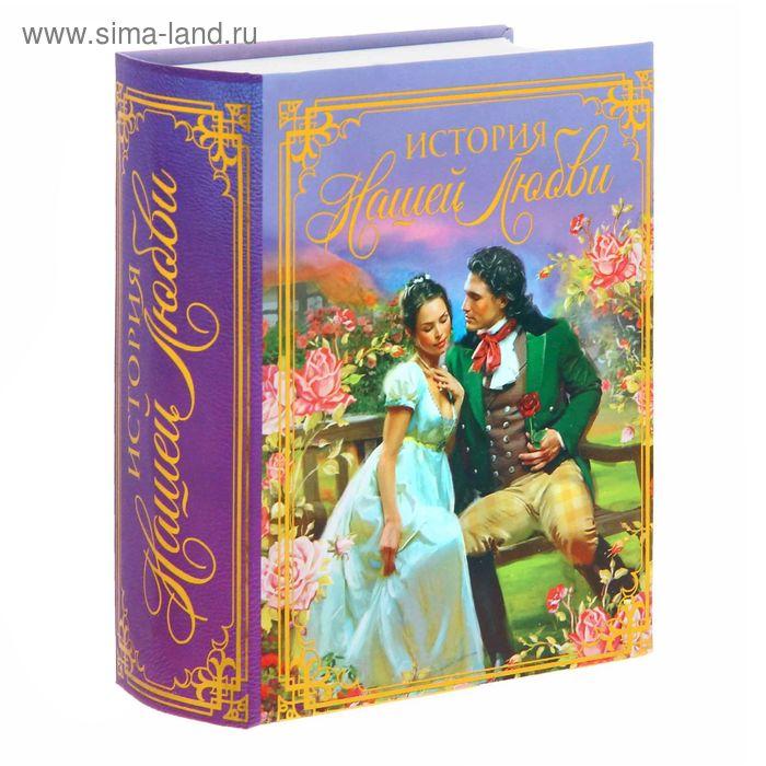 """Книга-шкатулка """"История нашей любви"""""""