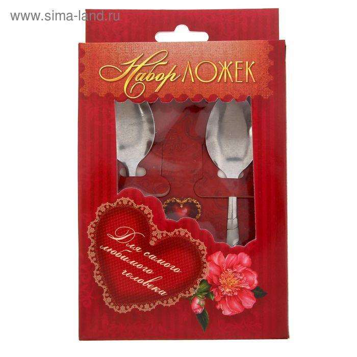 """Набор ложек в подарочной коробке """"Для самого любимого человека"""""""