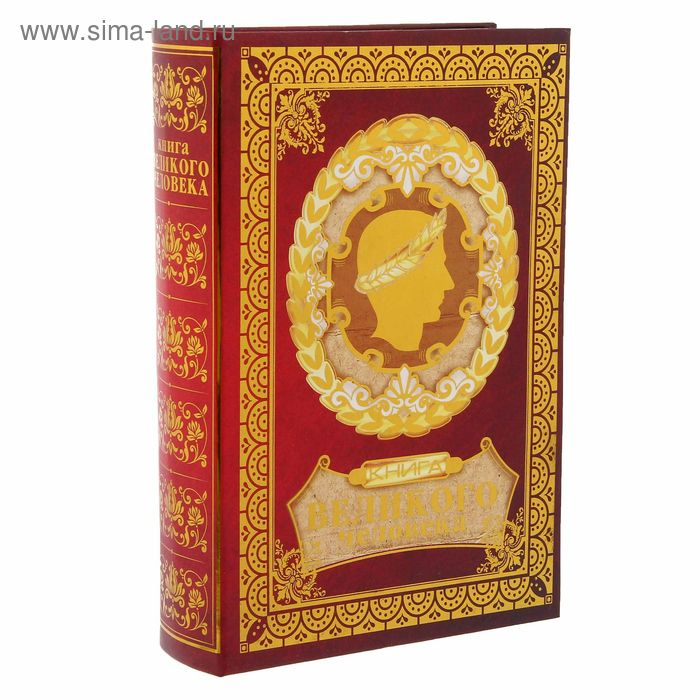 """Книга-шкатулка """"Книга великого человека"""""""