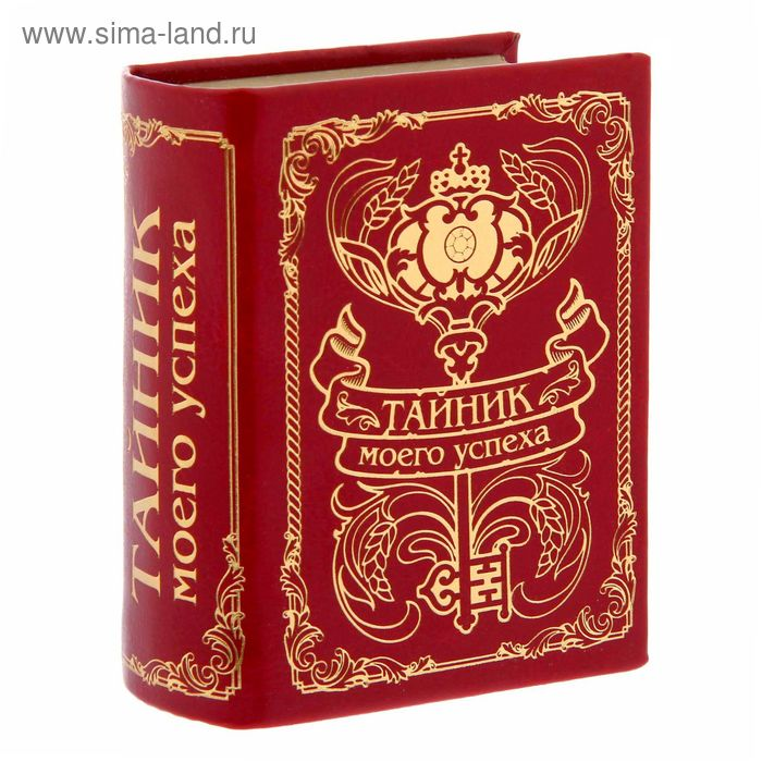 "Книга-шкатулка ""Тайник моего успеха"""