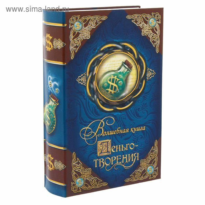 "Книга-шкатулка ""Волшебная книга"""