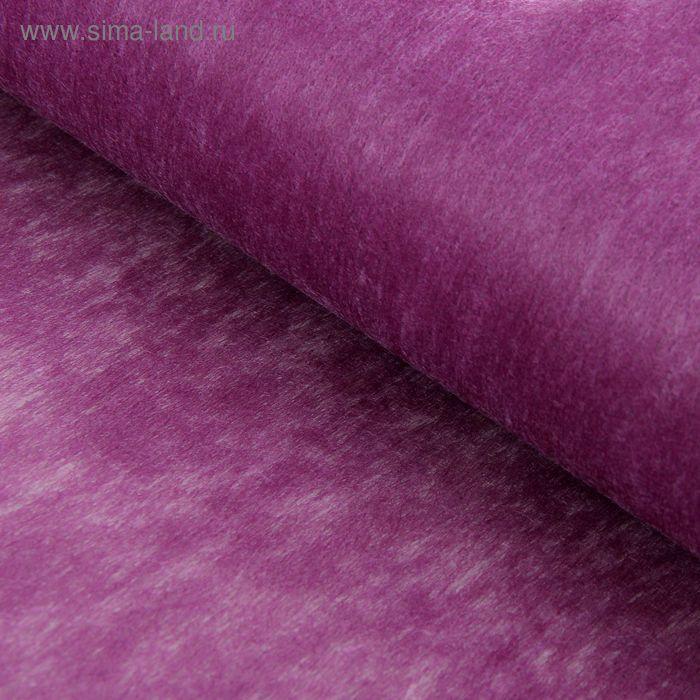 Фетр однотонный фиолетовый, 50 см x 20 м