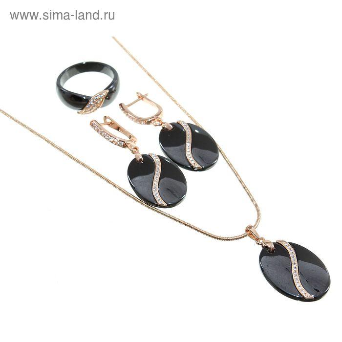 """Набор 3 предмета: серьги, кулон, кольцо """"Керамика"""" овал, волна, цвет чёрный в золоте, р-р 17"""
