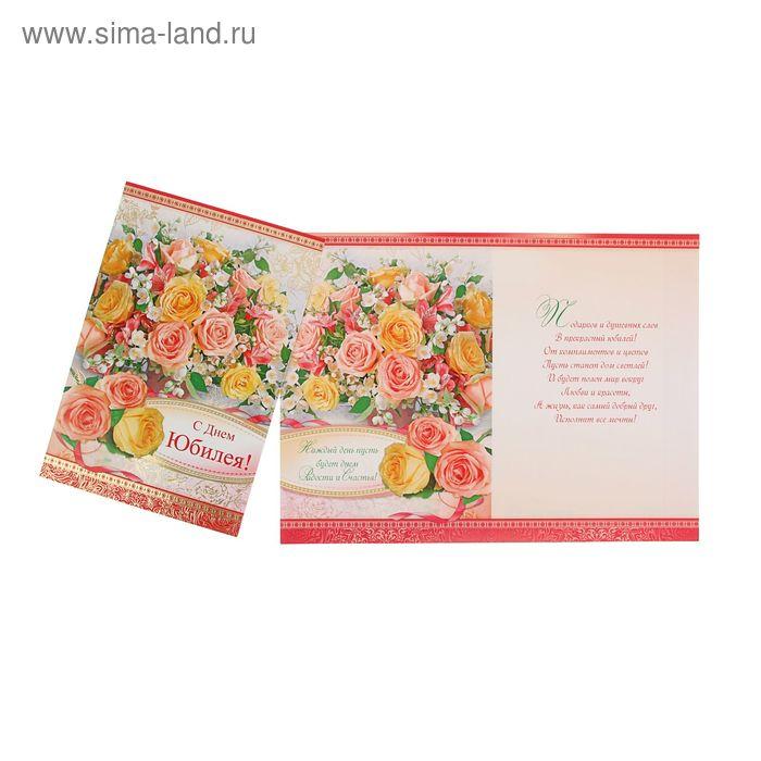 """Открытка """"С Днем Юбилея!"""" букет цветов из роз"""