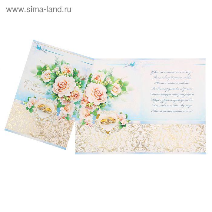 """Открытка """"С Днем Свадьбы!"""" минигигант кольца и цветы"""