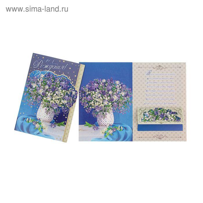 """Открытка """"С Днем Рождения!"""" минигигант ваза с цветами"""
