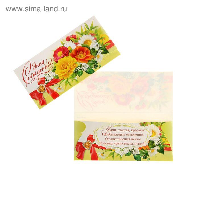 """Конверт для денег """"С Днем Рождения!"""" Красный бант, цветы"""