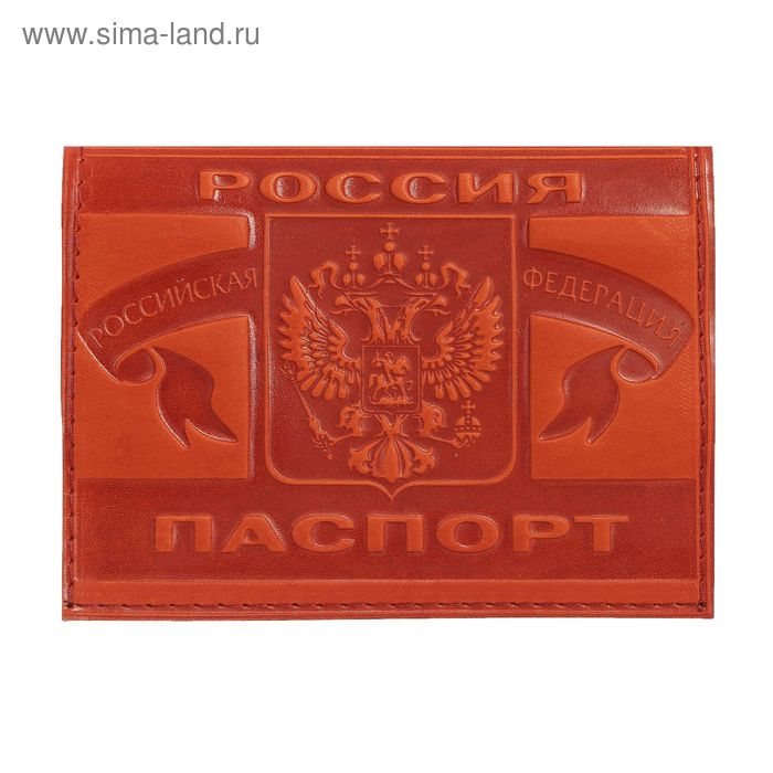 """Обложка для паспорта """"Герб"""", тиснение, коричневая"""