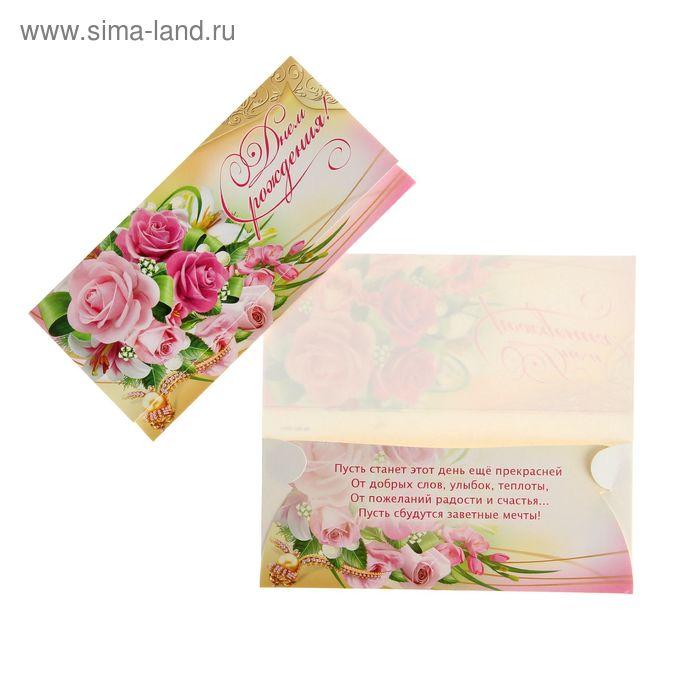 """Конверт для денег """"С Днем Рождения!"""" Розовые розы, золотистый фон"""