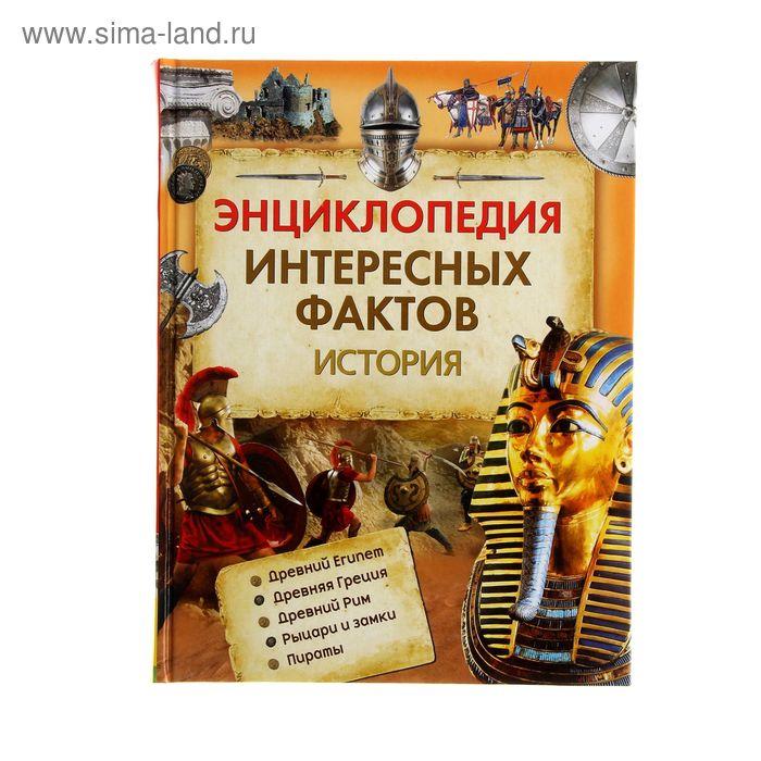 Энциклопедия интересных фактов. История.