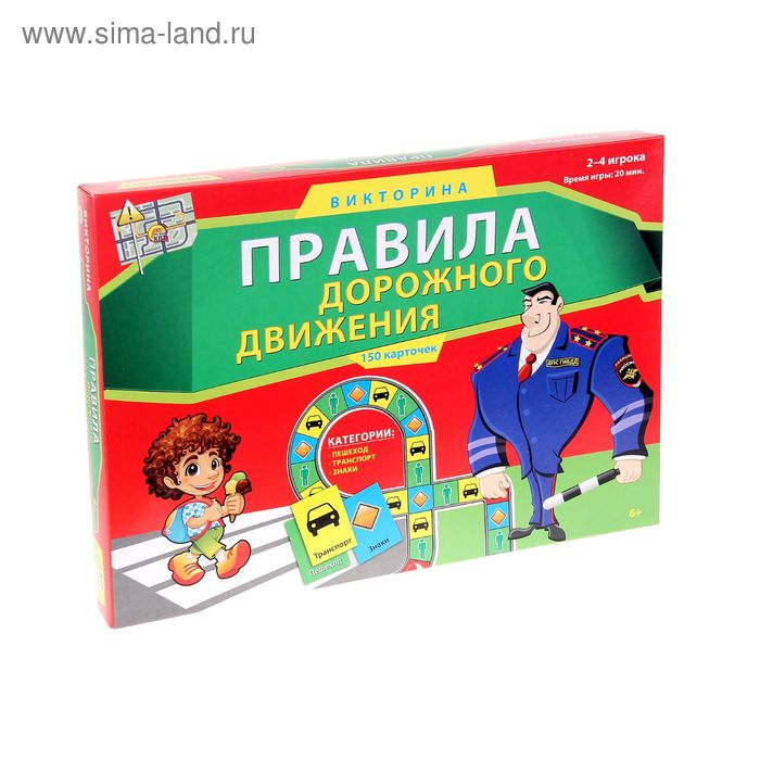 """Викторина """"Правила Дорожного Движения"""", 150 карточек"""