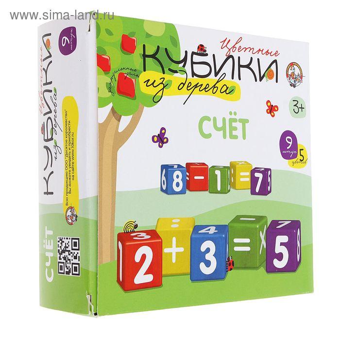 """Деревянные кубики """"Весёлый счёт"""" с закругленными углами, 9 штук"""