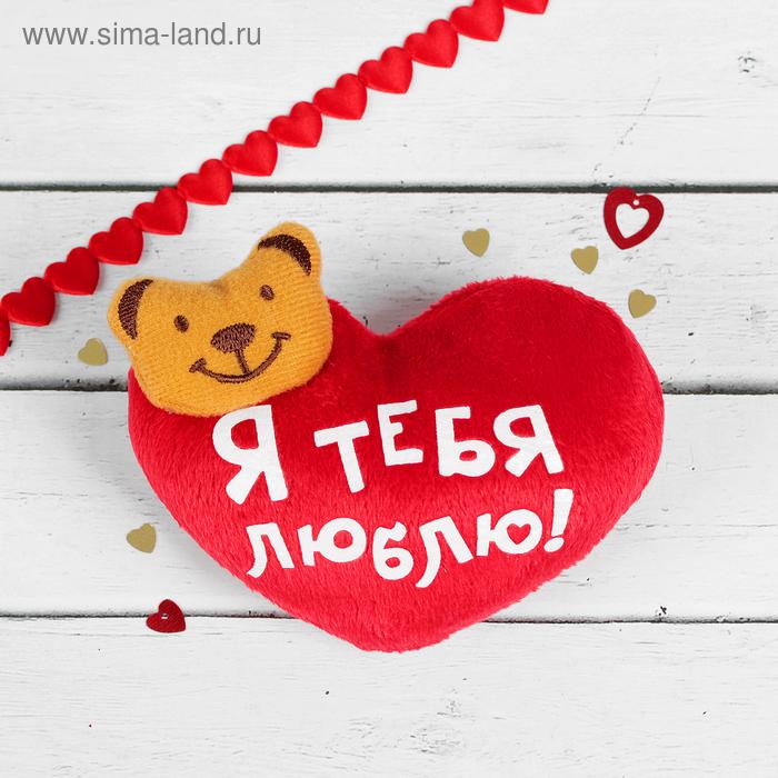 """Мягкий магнит """"Я тебя люблю"""", сердечко с медведем"""