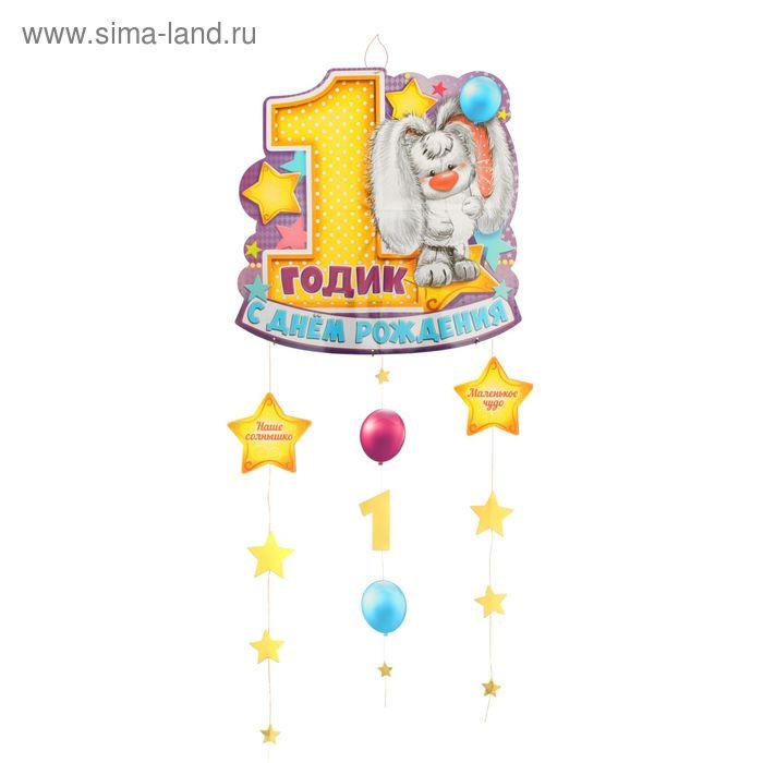 """Гирлянда-плакат с подвесками """"С Днем Рождения!"""" 1 годик"""