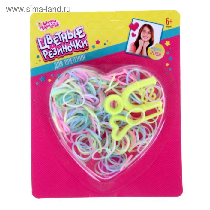 """Резиночки для плетения """"Сердечко"""", светятся в темноте, набор 200 шт., пяльцы, крючок, крепления, МИКС"""