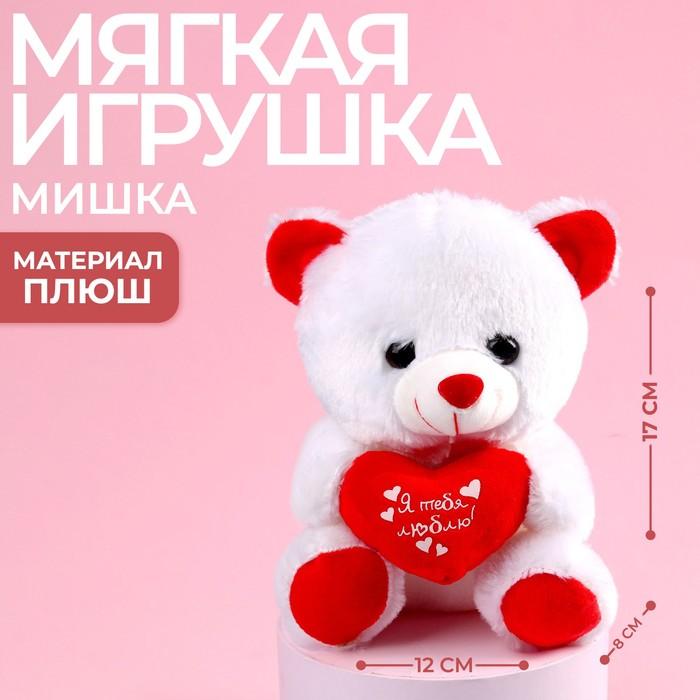 """Мягкая игрушка мишка с сердечком """"Я тебя люблю"""", сердца"""